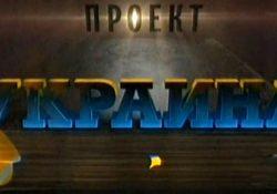 Проект «Украина»