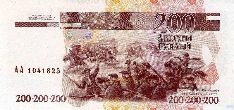 200 рублей ПМР