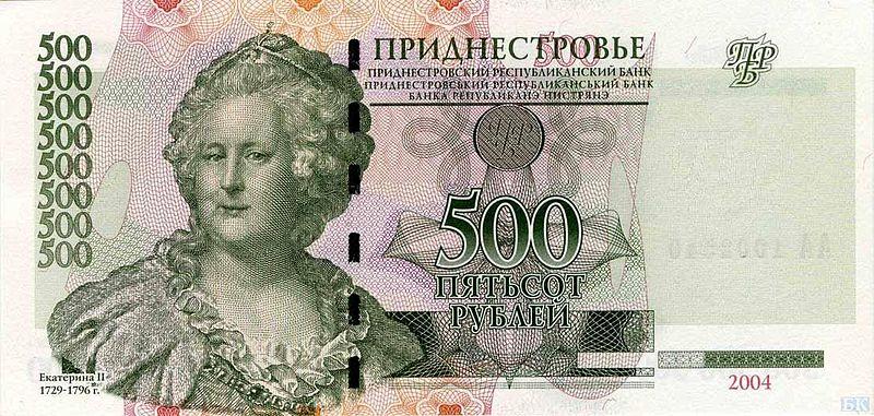 500 рублей ПМР