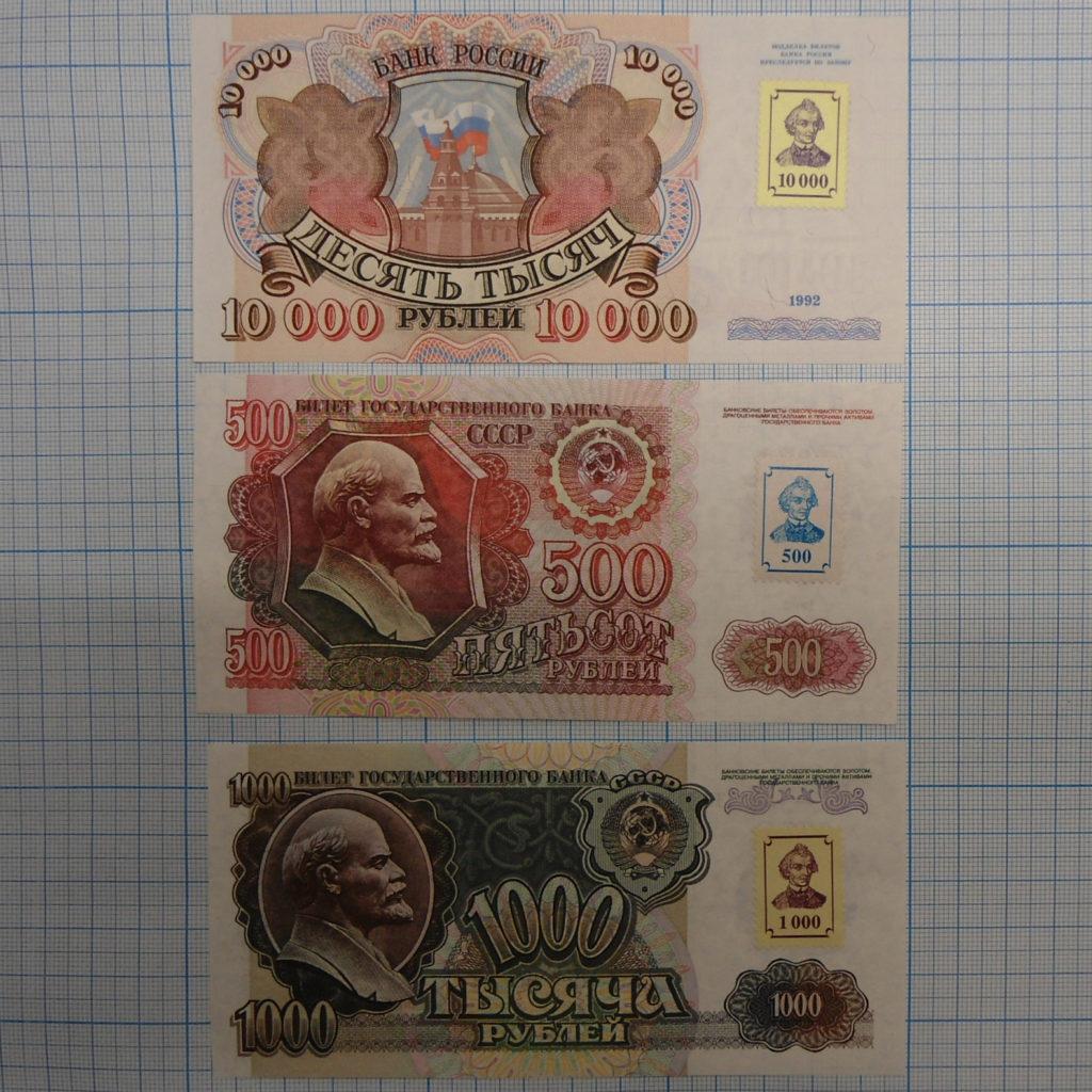 Приднестровские деньги 1993-1994