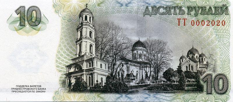 10 рублей ПМР