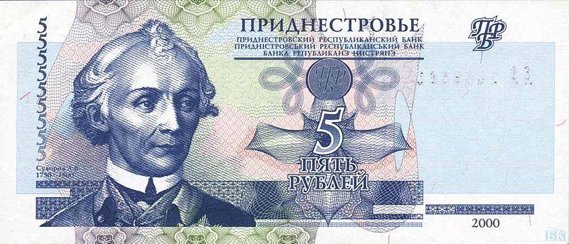 5 рублей ПМР