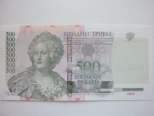 500 руб Приднестровье