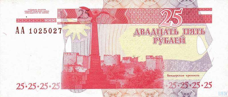 25 рублей ПМР