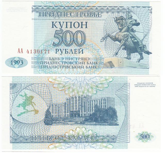 Деньги ПМР
