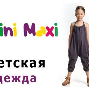 """Детская одежда оптом от """"Mini Maxi"""""""