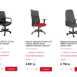 На что обратить внимание при покупке офисного кресла