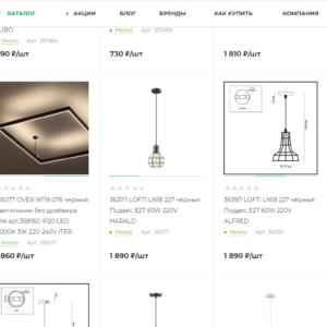 Светильники в интернет-магазине Рутидо