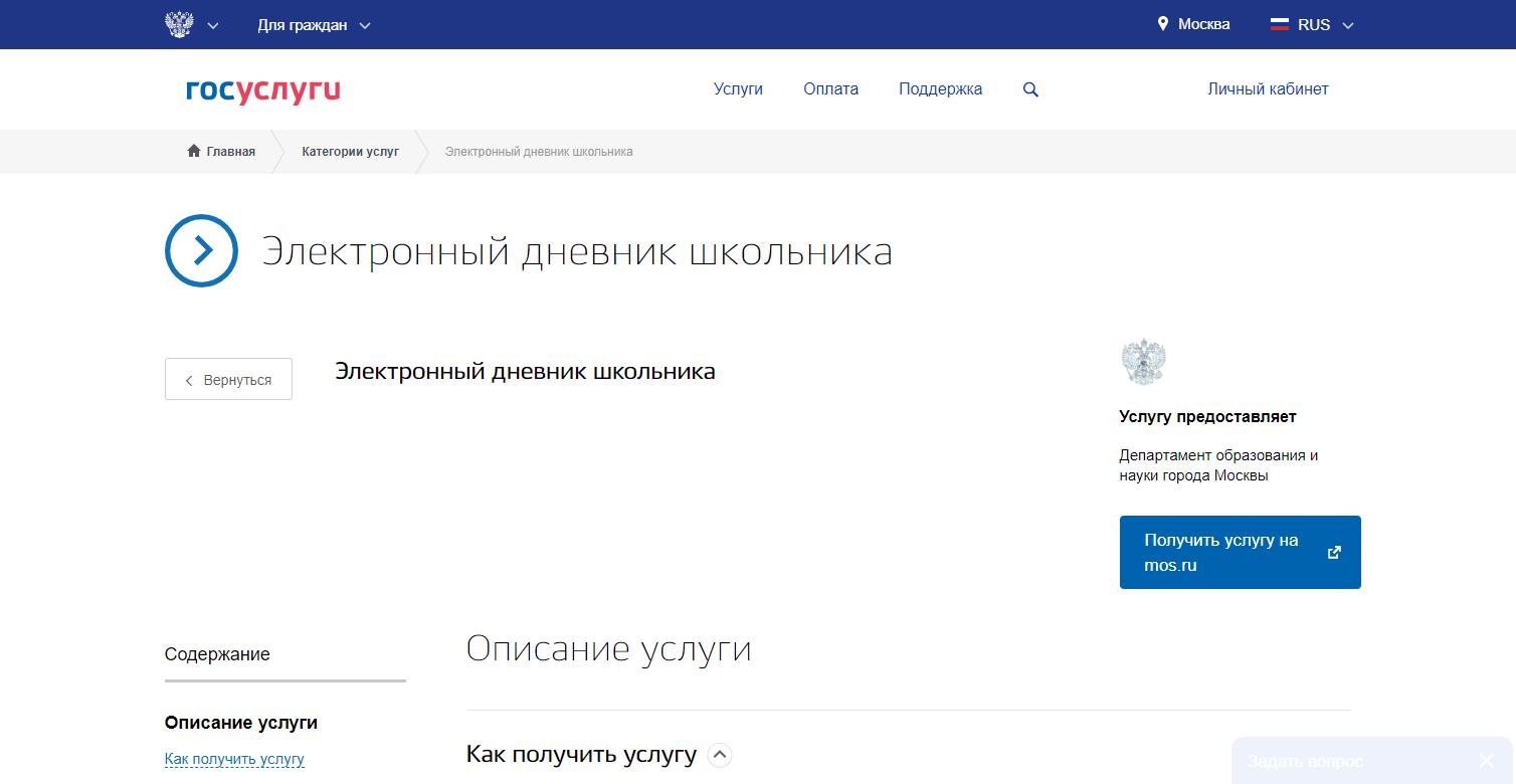 Электронный дневник Москва Госуслугм